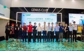 广汽新能源深圳深标嘉 25 hours体验中心开业