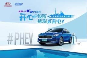 开心不设限 里程全自由 东风悦达起亚全新一代K3 PHEV 环魔都接力赛 盘它!