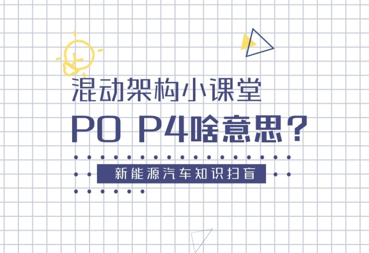 混动架构小课堂:P0 P4究竟是啥意思?