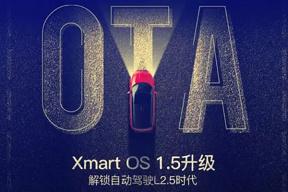 小鹏 G3 Xmart 系统升级,实现 L2.5 级驾驶辅助