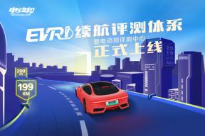 【权威发布】更真实的纯电动车续航评测体系——电动邦EV Range Index体系详解