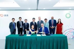 BP与滴滴成立合资公司 正式开拓中国新能源车充电市场