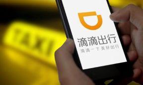 滴滴剥离自动驾驶业务成立新公司,CTO 张博兼任新公司 CEO
