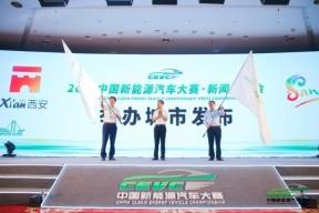 规模升级 性能之战,2019 中国新能源汽车大赛( CEVC )启程