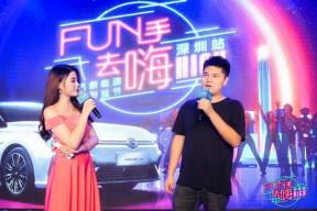 畅玩潮流电音派对 鹏城广汽新能源粉丝节车迷狂欢