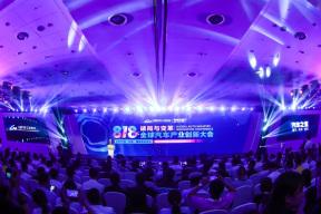 消费引领创新  2019全球汽车产业创新大会问道行业变革