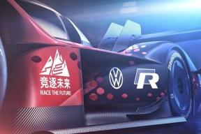 游戏 Battle 现实 | 大众纯电动赛车ID.R 与游戏《ID.R竞逐未来》联袂上线
