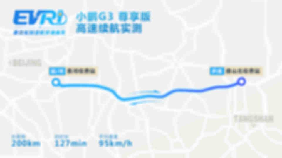 1纯高速续航地图