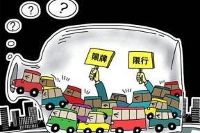 """新能源车消费再次被国家""""点名"""" ,国务院:逐步放宽或取消限购"""