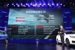 补贴后13.58万~15.98 万元,东风风神 E70上市!补贴后 7万~8 万元,风神 EX1 开启预售