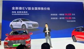 13.98万元起,续航421公里,比亚迪全新秦EV开启预售