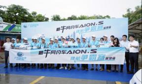最牛网约车Aion S 续航争霸赛圆满落幕 跑出676公里远超理论值