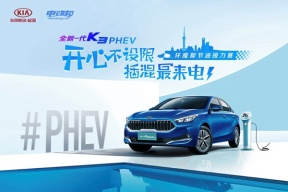 开心不设限 里程全自由 东风悦达起亚全新一代K3 PHEV插混魔都接力赛 盘它!