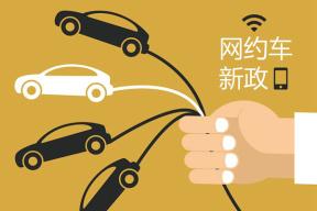 深圳网约车新规:新注册的网约车必须为纯电动汽车