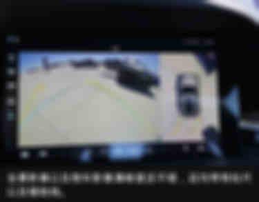 全景影像与倒车影像