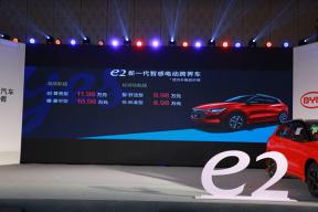 补贴后售价 8.98 万元起,比亚迪e2 北京区域上市