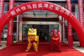 北京新兴快马长安新能源体验中心隆重开业