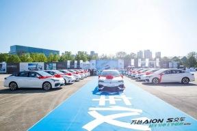 Aion S全国万台交车 打造万种科技出行