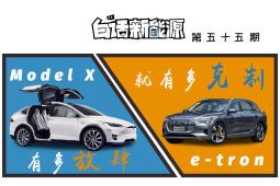 【白话新能源】第五十五期:Model X 有多放肆,e-tron 就有多克制