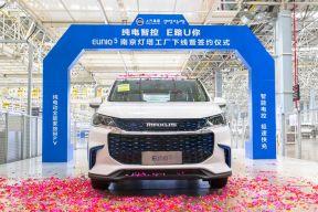 售 16.98 万~21.38 万元 上汽 MAXUS EUNIQ 5 南京工厂正式下线