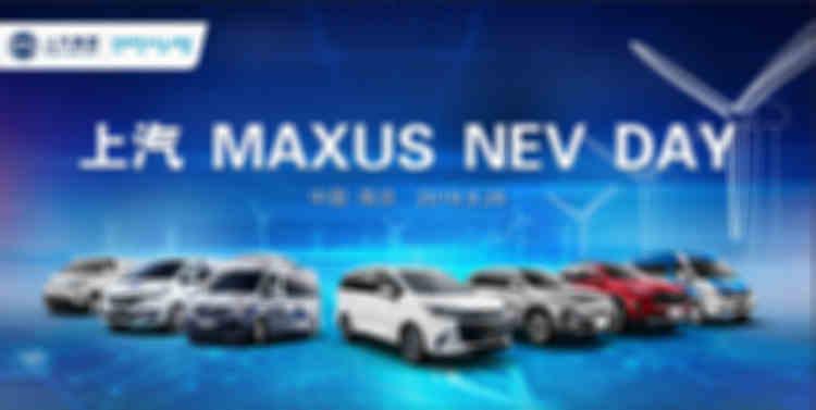 上汽MAXUS新能源全系产品