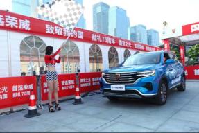 硬核出击深圳十一国际车展 上汽荣威销量破千 战绩斐然
