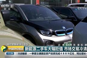 崔东树:新能源车保值率会逐步改善