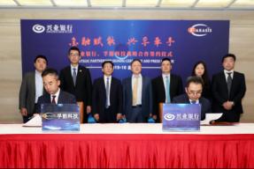 兴业银行与孚能科技签署战略合作协议
