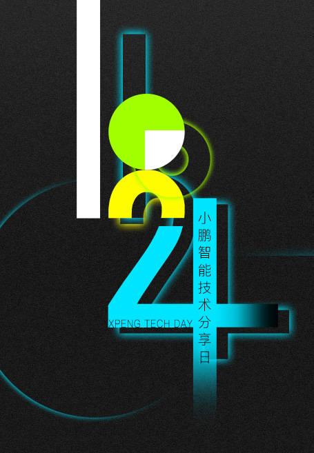 """在""""10・24""""程序员节,小鹏汽车"""