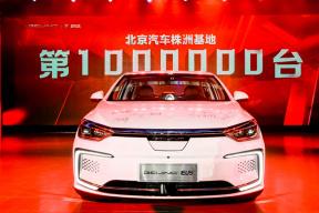 北京汽车株洲基地第100万辆车下线,悬挂全新LOGO的EU5首次亮相