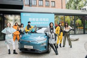 独见纯电 倾听生活  北京现代昂希诺纯电动诠释设计新主张