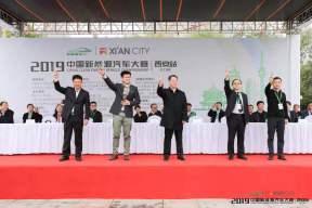 """2019""""一带一路""""汽车产业发展国际论坛 暨2019中国新能源汽车大赛在西安成功举办"""