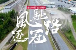 全新一代起亚K3 PHEV广州经典影视珠三角自驾寻迹行动之风驰逐冠路