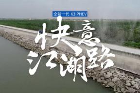 全新一代起亚K3 PHEV广州典影视珠三角自驾寻迹行动之快意江湖路