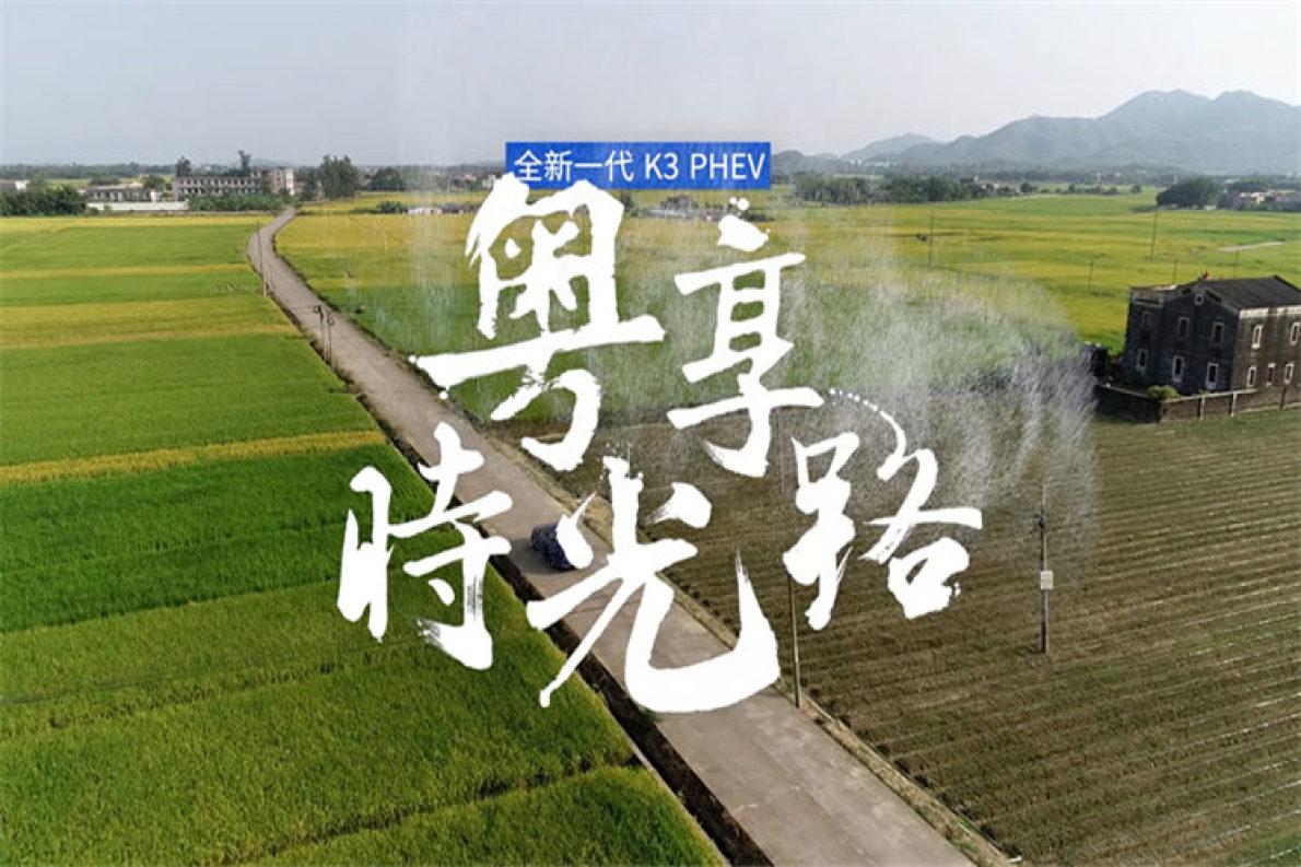 全新一代起亚K3 PHEV广州经典影视珠三角自驾寻迹行动之粤享时光路