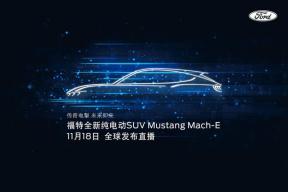 福特首款电动SUV定名Mustang Mach-E,11月18日正式亮相