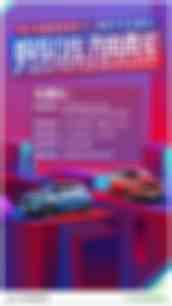 11.18 【通稿】单日成交388台,江铃集团新能源狂欢团购会取得开门红!481
