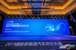 2019国际新能源汽车评价大会顺利闭幕,新能源汽车盛宴精彩绽放