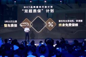 2022 年推出首款氢燃料电池车型, WEY 三周年品牌之夜释放了这 5 个消息