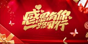 一路芳华 感恩相伴 上汽荣威深圳VIP客户观影会之《冰雪奇缘2》