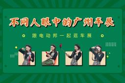 不同人眼中的广州车展
