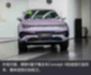 外觀方面,騰勢X基于概念車Concept X的造型打造而來,整體造型比較前衛。由于和比亞迪唐同平臺,車身能看到一些唐的影子。