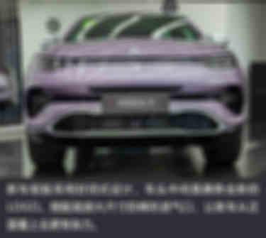 新車前臉采用封閉式設計,車頭中間是騰勢全新的 LOGO。搭配底部大尺寸的梯形進氣口,讓新車從正面看上去更有張力。