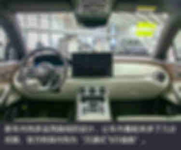 新車內飾多運用曲線的設計