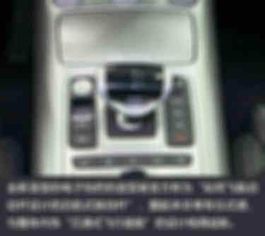 """全新造型的電子擋把的造型被官方稱為""""如同飛船啟動桿設計的啟航式換擋桿"""