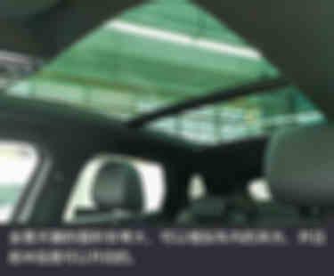 全景天窗的面積非常大,可以增加車內的采光,并且前半段是可以開啟的。