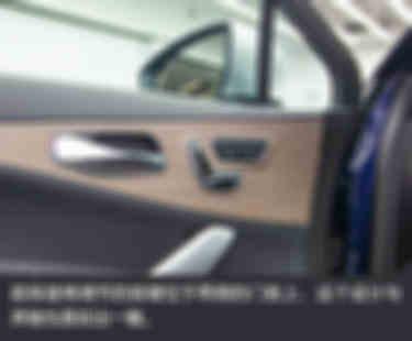 前排座椅調節的按鍵位于兩側的門板上