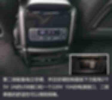 第二排配備獨立空調,并且空調控制面板下方配有2個5V 2A的USB接口和一個220V 10A的電