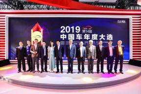 年度新车谁最强,看看奖杯给了谁 2019(第14届)中国车年度大选奖项揭晓