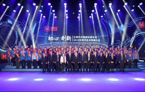 2019年科技奖励大会守初心,创新成就江铃梦想184